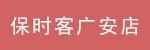 保时客广安黑鹰广告店